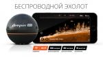 Смарт-эхолот Deeper Smart Sonar PRO