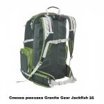 Рюкзак городской Granite Gear Jackfish 38 BasaltBlue/Bleumine/Stratos