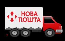 Доставка Новой Почтой по Украине